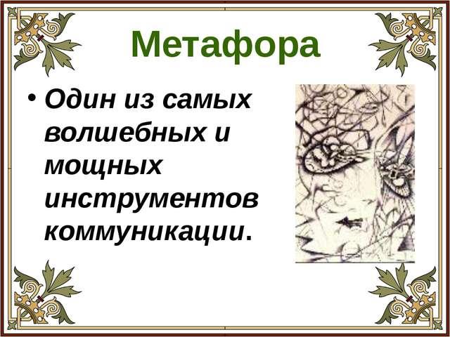 Метафора Один из самых волшебных и мощных инструментов коммуникации.