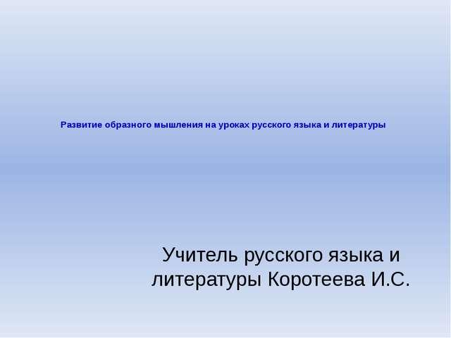 Развитие образного мышления на уроках русского языка и литературы Учитель рус...