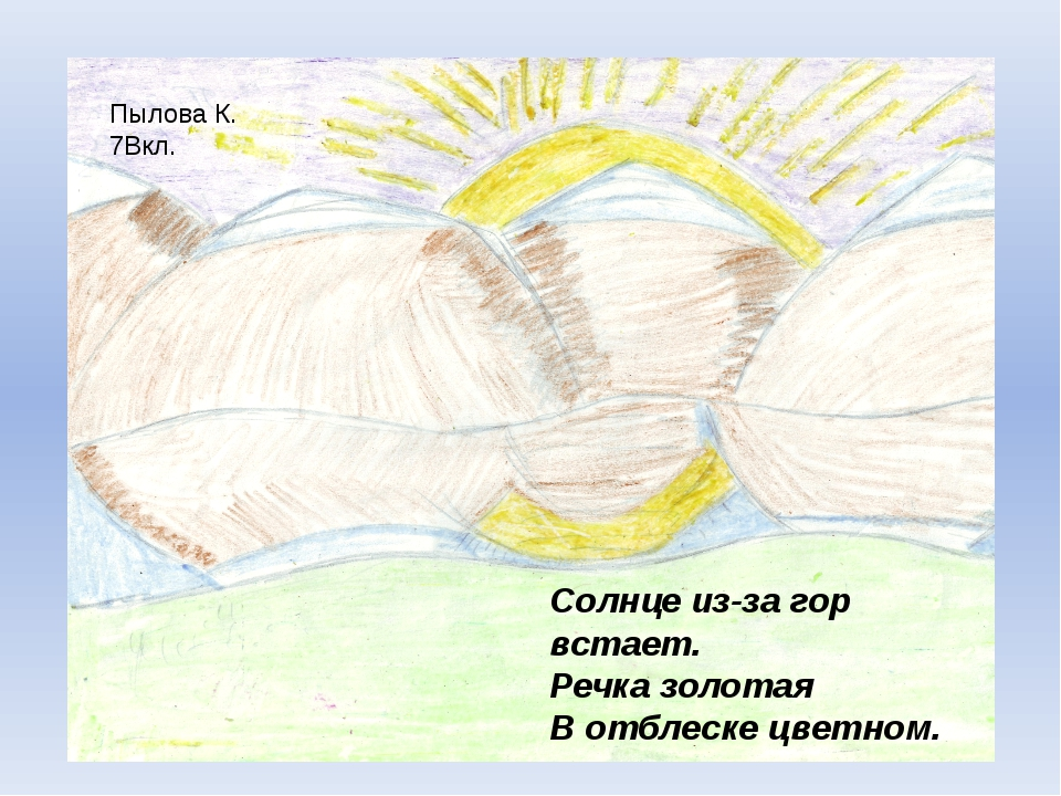 Солнце из-за гор встает. Речка золотая В отблеске цветном. Пылова К. 7Вкл.