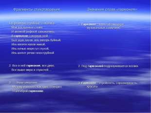 Фрагменты стихотворения: Значения слова «гармония»: 1.В размеры стройные стек