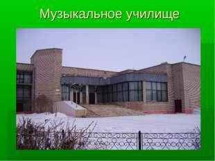 Музыкальное училище