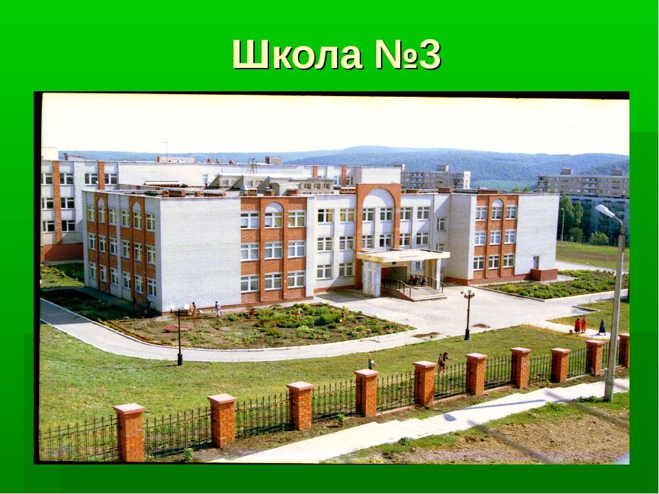 Школа №3