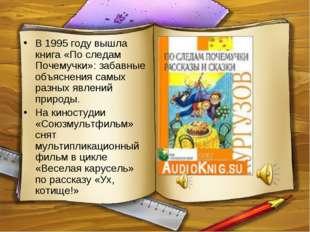 В 1995 году вышла книга «По следам Почемучки»: забавные объяснения самых разн