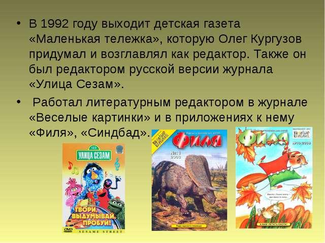 В 1992 году выходит детская газета «Маленькая тележка», которую Олег Кургузов...