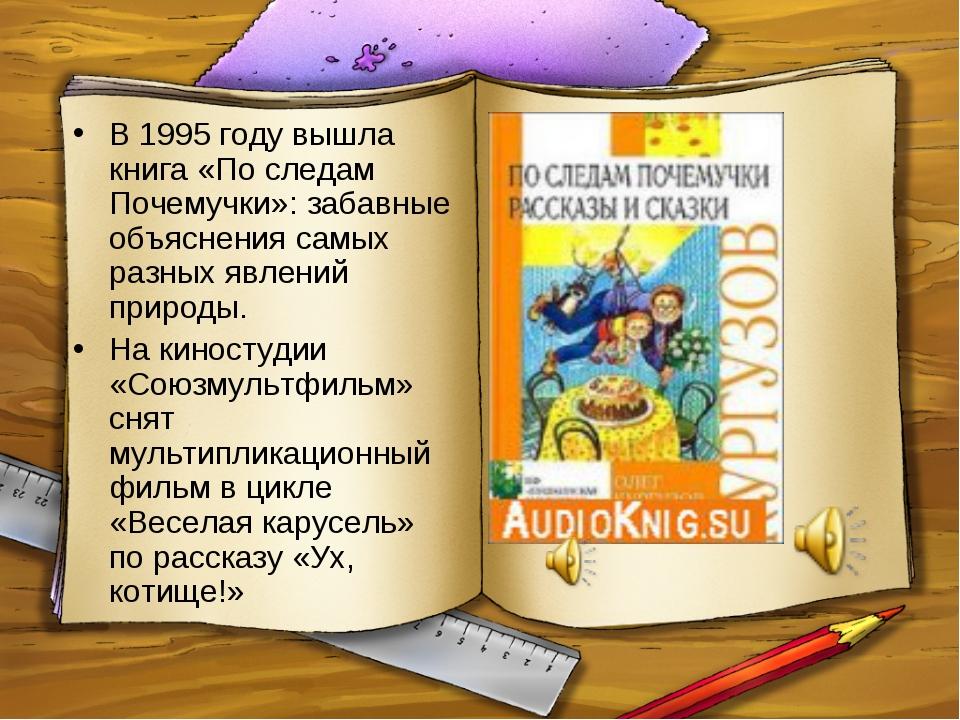 В 1995 году вышла книга «По следам Почемучки»: забавные объяснения самых разн...