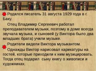 Родился писатель 31 августа 1929 года в г. Баку. Отец Владимир Сергеевич раб