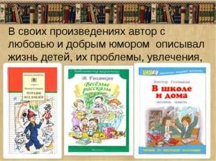 В своих произведениях автор с любовью и добрым юмором описывал жизнь детей, и