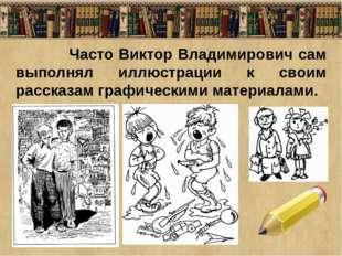 Часто Виктор Владимирович сам выполнял иллюстрации к своим рассказам графиче