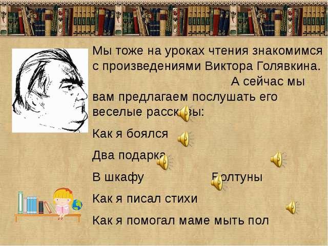 Мы тоже на уроках чтения знакомимся с произведениями Виктора Голявкина. А сей...
