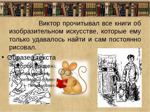 Виктор прочитывал все книги об изобразительном искусстве, которые ему только...