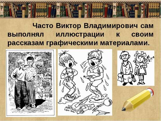 Часто Виктор Владимирович сам выполнял иллюстрации к своим рассказам графиче...