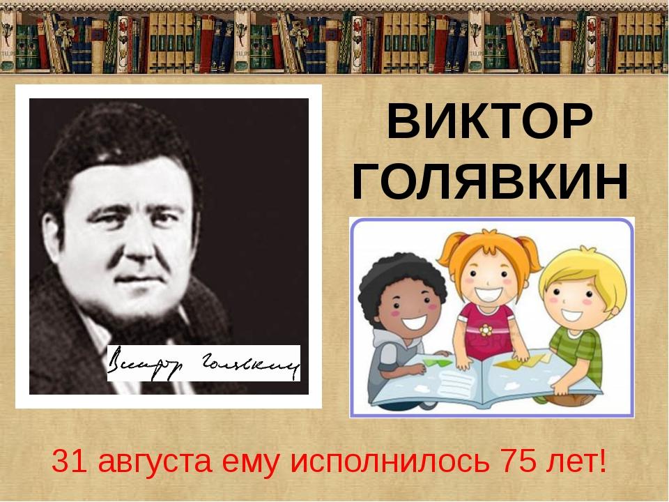 ВИКТОР ГОЛЯВКИН 31 августа ему исполнилось 75 лет!