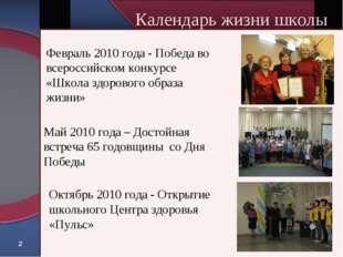 * Календарь жизни школы Февраль 2010 года - Победа во всероссийском конкурсе