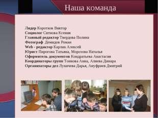 Наша команда Лидер Коротков Виктор Социолог Ситнова Ксения Главный редактор Т
