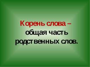 Слова, образованные от одного и того же корня, называются однокоренными или р
