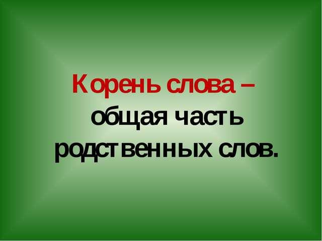 Слова, образованные от одного и того же корня, называются однокоренными или р...