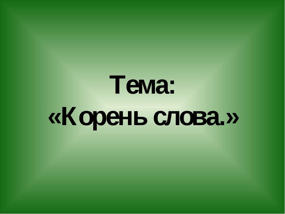 Корень слова – общая часть родственных слов.