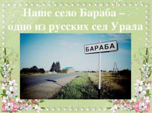 Наше село Бараба – одно из русских сел Урала