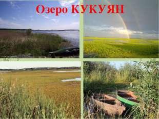Озеро КУКУЯН