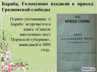 Бараба, Голопупово входили в приход Грязновской слободы Первое упоминание о Б