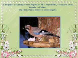 2. Тюрское собственное имя Бараба по М.Т. Муминова, татарское слово бараба –