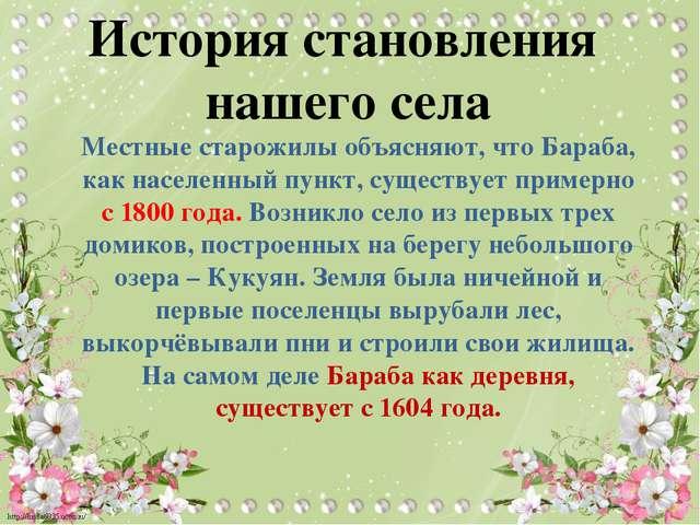История становления нашего села Местные старожилы объясняют, что Бараба, как...