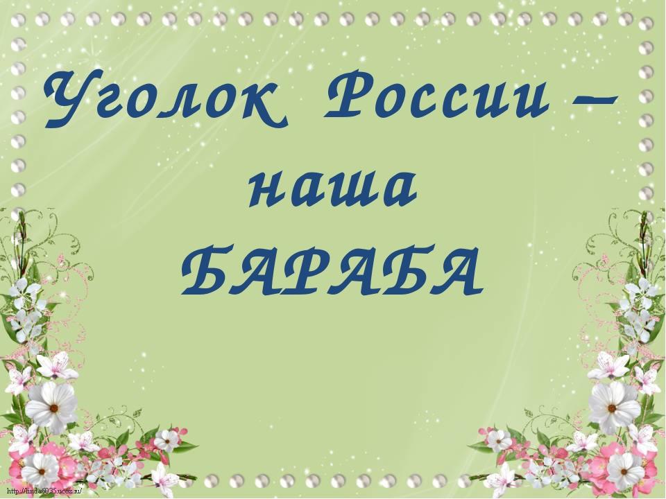 Уголок России – наша БАРАБА