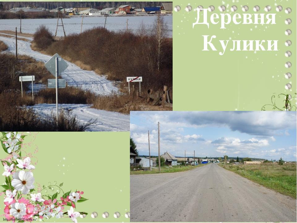 Деревня Кулики