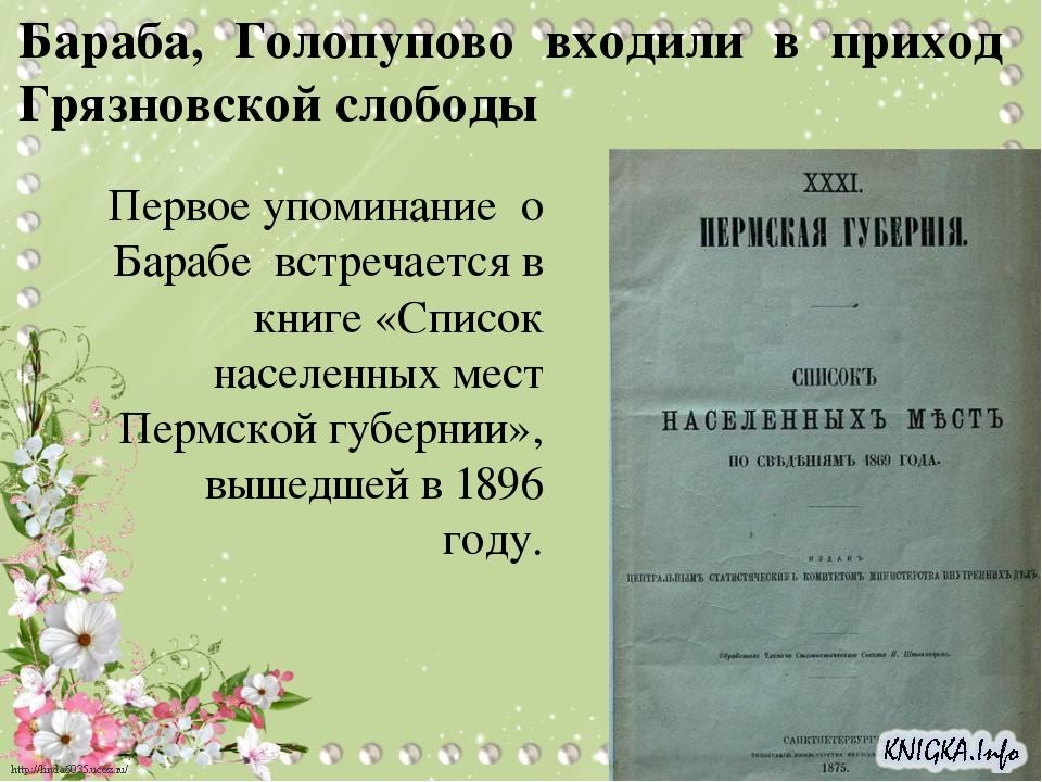 Бараба, Голопупово входили в приход Грязновской слободы Первое упоминание о Б...