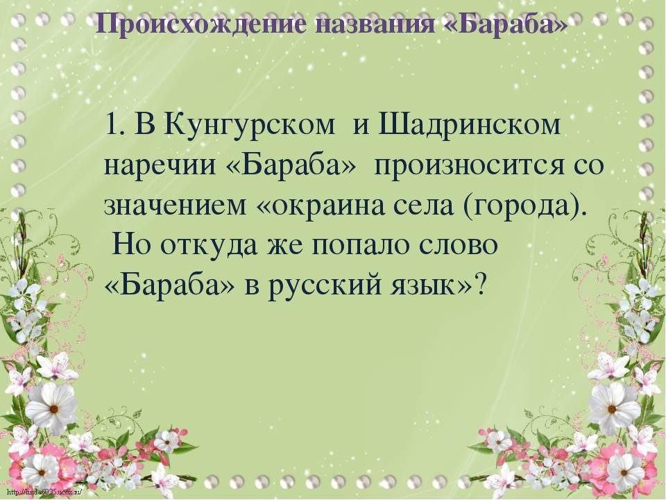Происхождение названия «Бараба» 1. В Кунгурском и Шадринском наречии «Бараба»...