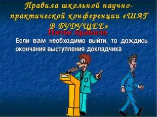 Правила школьной научно-практической конференции «ШАГ В БУДУЩЕЕ» Пятое правил