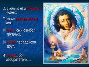 О, сколько нам открытий чудных Готовит просвещенья дух! И случай, бог изобрет