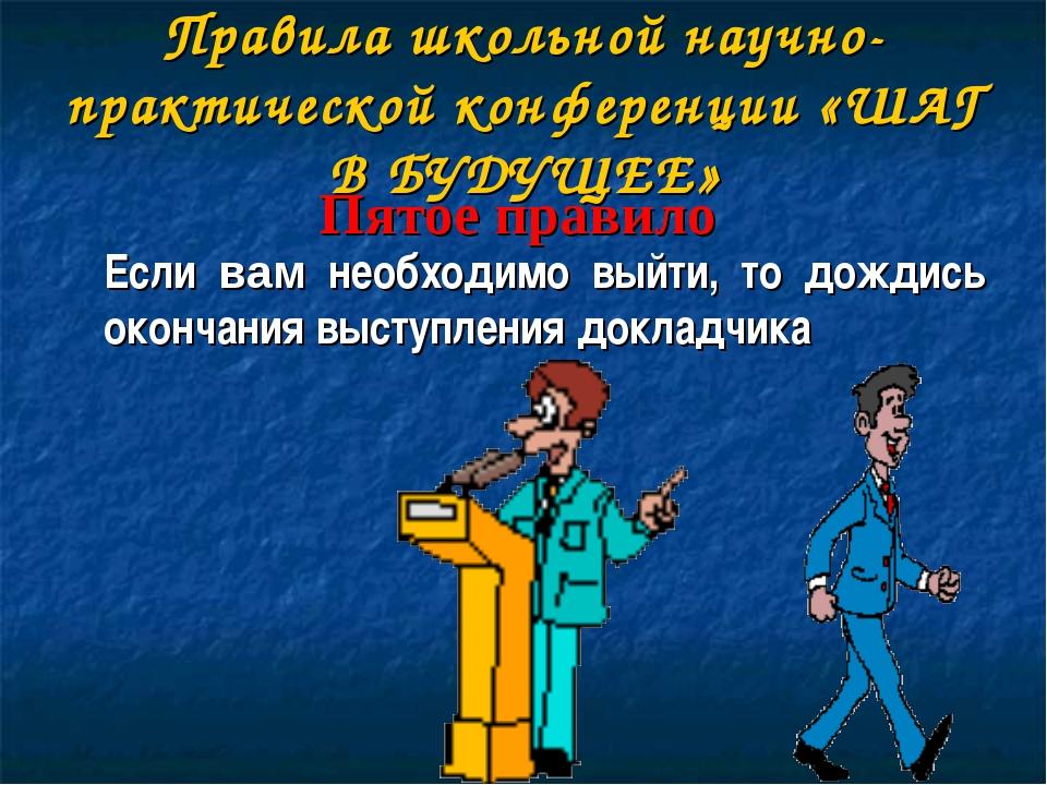 Правила школьной научно-практической конференции «ШАГ В БУДУЩЕЕ» Пятое правил...