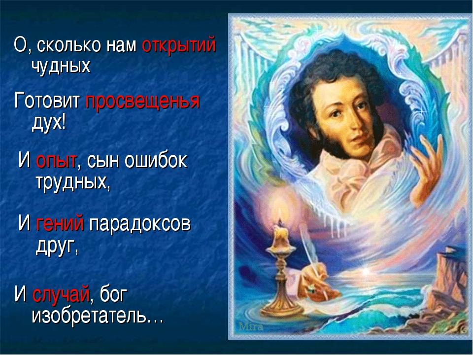 О, сколько нам открытий чудных Готовит просвещенья дух! И случай, бог изобрет...