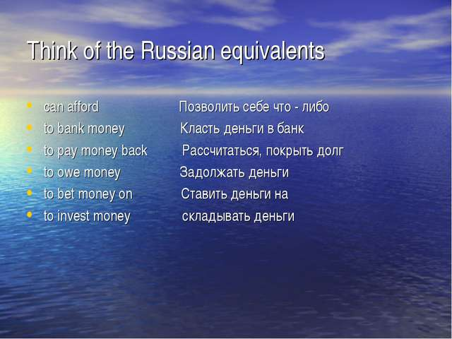 Think of the Russian equivalents can afford Позволить себе что - либо to bank...