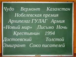 Чудо Вермонт Казахстан Нобелевская премия Архипелаг ГУЛАГ Армия «Новый мир» П