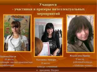 Учащиеся - участники и призеры интеллектуальных мероприятий Касенова Айнура-