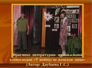 Фрагмент литературно- музыкальной композиции «У войны не женское лицо» (Автор