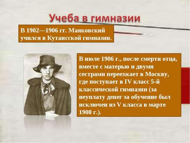 В июле 1906 г., после смерти отца, вместе с матерью и двумя сестрами переезжа...