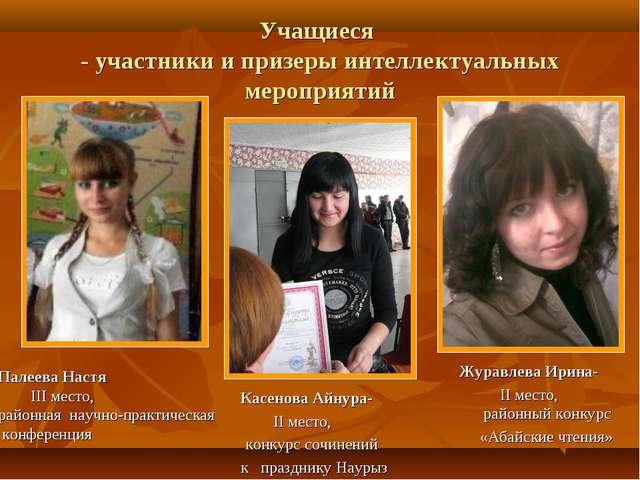 Учащиеся - участники и призеры интеллектуальных мероприятий Касенова Айнура-...