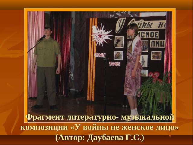 Фрагмент литературно- музыкальной композиции «У войны не женское лицо» (Автор...