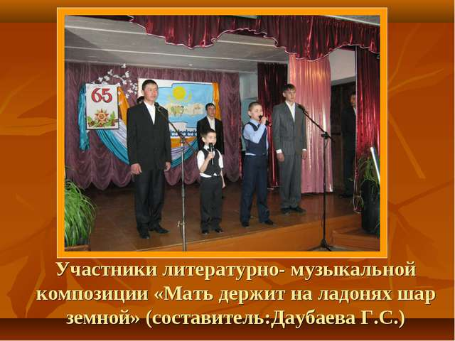 Участники литературно- музыкальной композиции «Мать держит на ладонях шар зем...