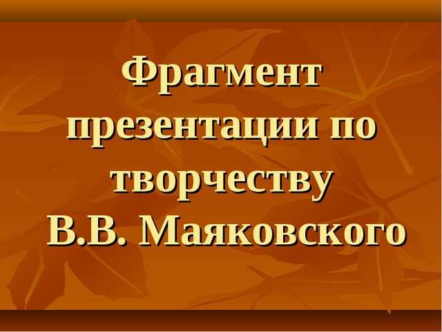 Фрагмент презентации по творчеству В.В. Маяковского