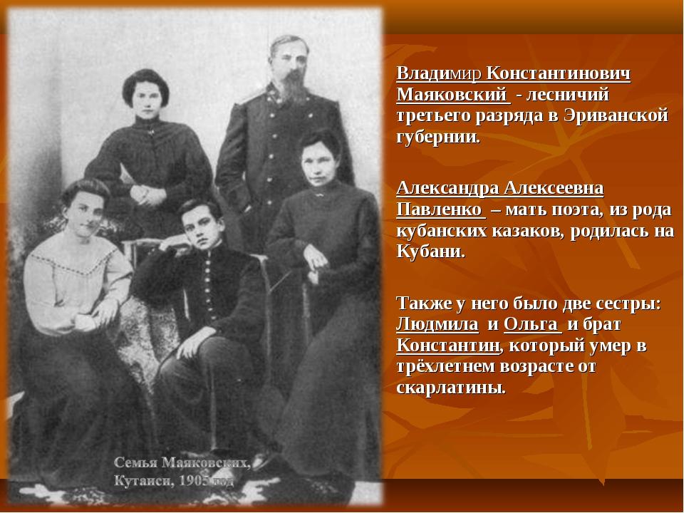 Владимир Константинович Маяковский - лесничий третьего разряда вЭриванской г...