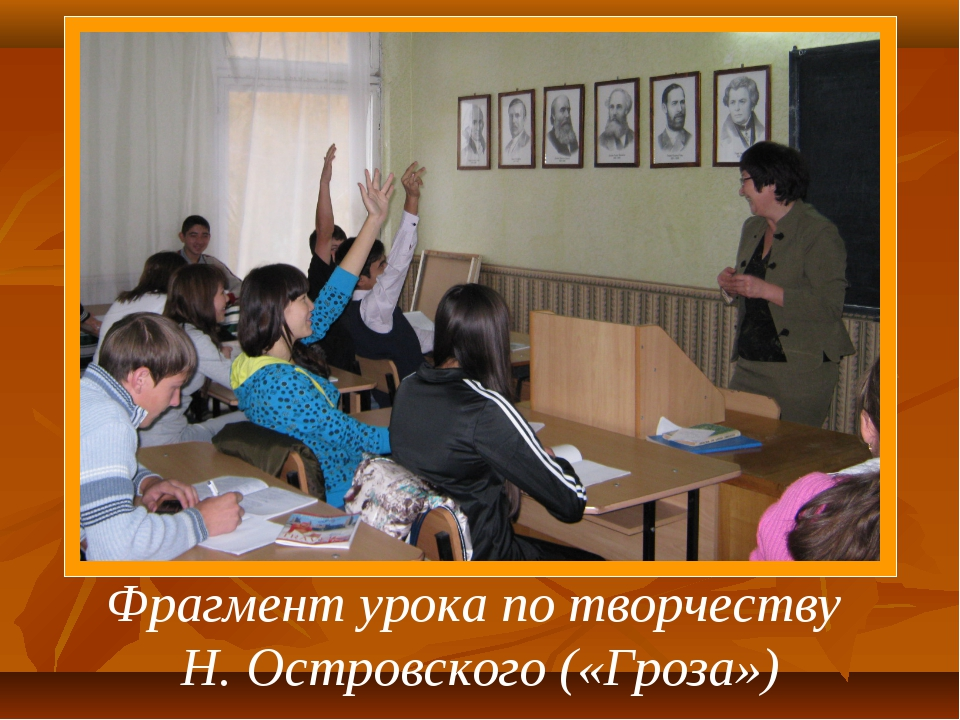 Фрагмент урока по творчеству Н. Островского («Гроза»)