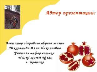 Автор презентации: Агитатор здорового образа жизни Шкуратова Алла Николаевна