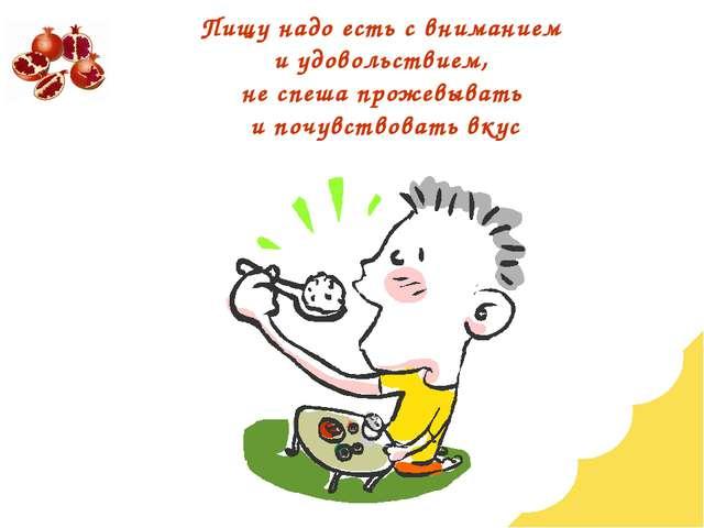 Пищу надо есть с вниманием и удовольствием, не спеша прожевывать и почувствов...