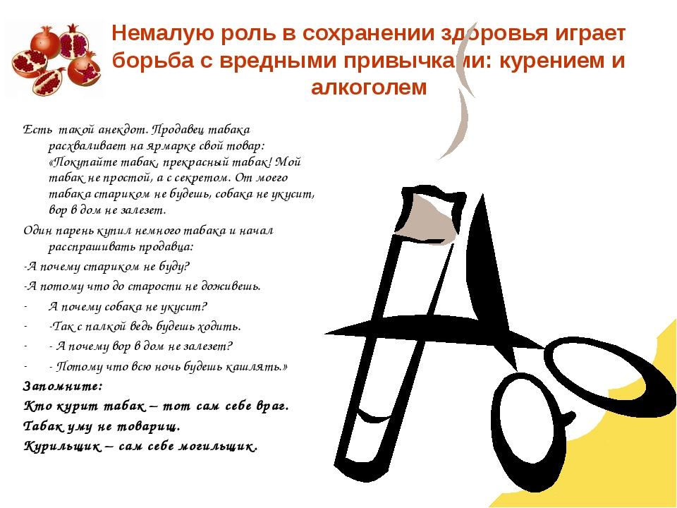 Немалую роль в сохранении здоровья играет борьба с вредными привычками: курен...