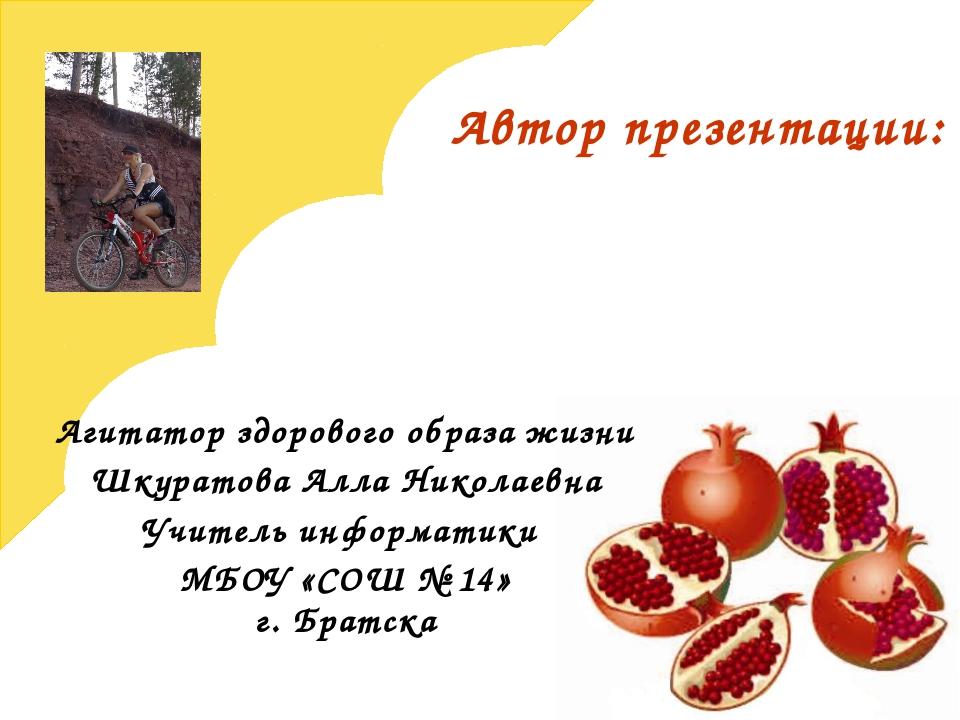 Автор презентации: Агитатор здорового образа жизни Шкуратова Алла Николаевна...