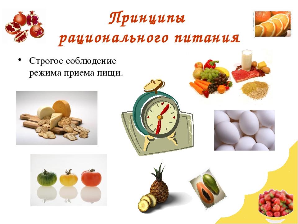 Принципы рационального питания Строгое соблюдение режима приема пищи.